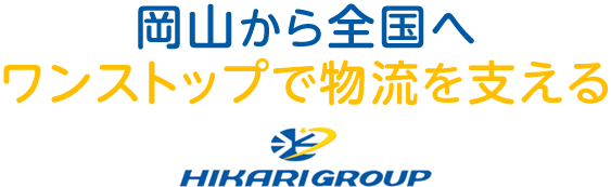 岡山から全国へワンストップで物流を支える ヒカリグループ