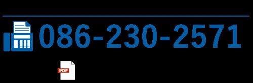 086-230-2571